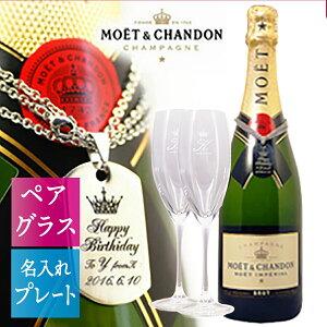 【 名入れ 】 モエ・エ・シャンドン モエ アンペリアル 750ml & メモリアルIDプレート & リーデル キュヴェ・プレスティージュ グラス ペア   グラス付 プレゼント ギフト 酒 お祝い 誕生日