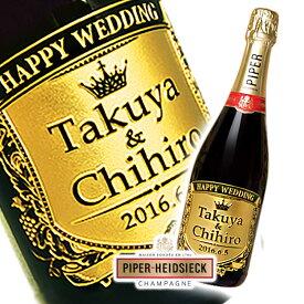 【 名入れ 】 シャンパン パイパ− エドシック ブリュット 750ml | 名前入り 酒 プレゼント ギフト クリスマス シャンパーニュ お祝い 贈り物 お酒 結婚祝い 誕生祝い 誕生日 記念日 出産祝い 内祝い マリリン・モンロー スパークリングワイン おしゃれ かわいい 女性