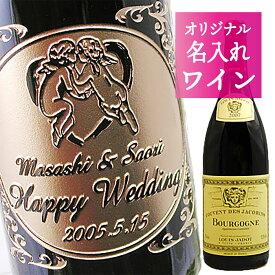 【 名入れ 】 赤ワイン ルイ・ジャド ブルゴーニュ ルージュ クーヴァン・デ・ジャコバン 750ml | ワイン 赤 プレゼント 名前入り ギフト 酒 お祝い 誕生日 結婚祝い 還暦祝い 就職祝い 贈答 名入れ酒 ラッピング 昇進祝い 記念日 セミオーダー フランス 贈り物 名前入り