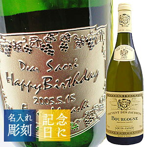 【 名入れ 】 白ワイン ルイ・ジャド ブルゴーニュ ブラン クーヴァン・デ・ジャコバン 750ml | ワイン 白 プレゼント 辛口 ギフト 酒 お祝い 誕生日 結婚祝い 還暦祝い 就職祝い 贈答 名入れ酒