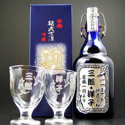 【 名入れ 】日本酒 吟醸 10年 古酒 鶴鳴 500ml ペア グラス セット | プレゼント 名前入り ギフト 酒 お祝い 誕生日 還暦祝い 敬老の日 父の日 内祝い 退職祝い 古希祝 記念品 贈答 ギフトラッピング 名入れ 贈り物 記念日?