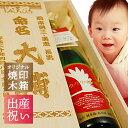 内祝い 名入れ コウノトリの贈り物 焼印木箱 720ml ■ プレゼント ギフト 日本酒 命名 木箱 名前入り 出産祝い 結婚祝…