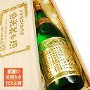 【 名入れ 】 焼印木箱 & 感謝状の酒 若鶴 純米吟醸 金箔入り 黄金酒 4合瓶 720ml | 金箔 木箱 日本酒 名入れ酒 お誕…