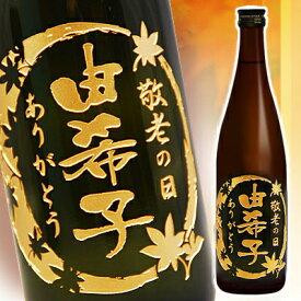【 名入れ 】 立山梅酒 720ml   梅酒 日本酒 プレゼント オリジナル ギフト 酒 贈り物 お祝い 誕生日 内祝い 結婚祝い 還暦祝い 出産祝い 就職祝い 退職祝い 記念品 贈答 昇進祝い 記念日 古希祝 スッキリ