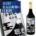 【 父の日 名入れ 】 月桂冠 大吟醸 720ml | ギフト 日本酒 お酒 プレゼント 酒 父 名前入り ラッピング 男性 常温 …