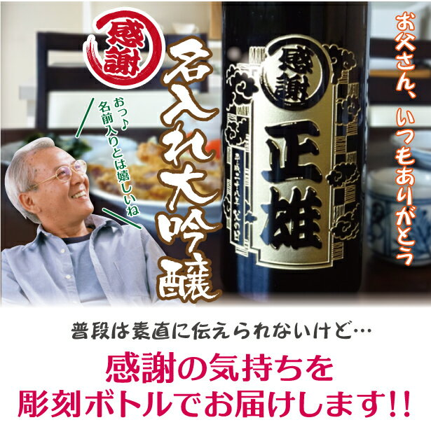 【父の日】名入れ 月桂冠 大吟醸 720ml   日本酒 プレゼント 名前入り ギフト 酒 お祝い 誕生日 内祝い 還暦祝い 出産祝い 退職祝い 記念品 古希祝