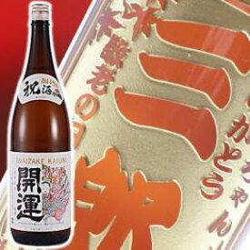 【 縁起 ギフト 】 開運 祝酒 特別本醸造 1800ml | 名入れ 日本酒 成人祝い オリジナル プレゼント ギフト お祝い 誕生日 結婚祝い 還暦祝い 記念日 贈答 特別 設立祝い 起業祝い