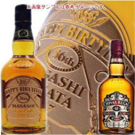 【 名入れ 】 ウイスキー シーバスリーガル 12年 700ml | ウィスキー ギフト プレゼント 還暦祝い 昇進祝い 退職祝い ハイボール 名前入り 酒 スコッチウイスキー お祝い ギフトラッピング 記念品 贈答 名入れ 父の日 男性 誕生日 誕生祝い 父 記念日 スコッチ