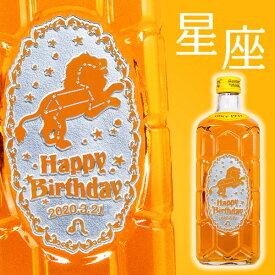 【 星座入り 】12星座 サントリー 角瓶 700ml | ウイスキー ハイボール 誕生日 父の日 プレゼント ギフト お祝い 贈り物 男性 女性 誕生日プレゼント ウィスキー 国産 角 酒 お酒 彼氏 上司 父 母 彼女 記念品 記念日 お礼