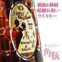 【 名入れ 】 結婚祝い 専用 サントリー 角瓶 700ml   人気 彫刻 祝い 結婚 ウイスキー ハイボール プレゼント ギフ…