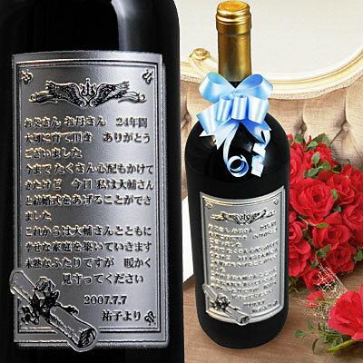 メッセージ彫刻ワイン フィロン・ルージュ 750ml ■ 名入れ ワイン プレゼント 名前入り ギフト 酒 お祝い 誕生日 内祝い 結婚祝い 還暦祝い 出産祝い 就職祝い 退職祝い 記念品 贈答 名入れ酒 ギフトラッピング 昇進祝い 記念日 セミオーダー 古希祝