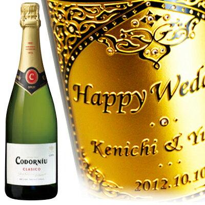 名入れワイン コドーニュ クラシコ・ブリュット 750ml ■ スパークリングワイン 名入れ彫刻 プレゼント 名前入り ギフト お祝い 誕生日 結婚祝い 還暦祝い 就職祝い 記念品 贈答 昇進祝い