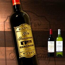 【周年記念ワイン】名入れ彫刻ワイン | 創立記念・創業記念・勤続記念などの節目の記念ワイン 焼印木箱や会社ロゴにも対応 赤ワインと白ワインをお選びいただけます : 名前入り お酒 お祝い 記念品 ギフトラッピング 熨斗対応