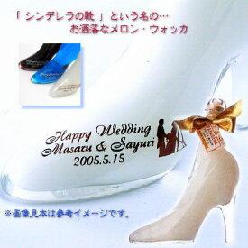 【 名入れ 】 シンデレラシュー ホワイトメロンウォッカ 350ml   名前入り 名前 プレゼント ギフト 贈り物 酒 お酒 おしゃれ かわいい 女性 母 母の日 誕生日 誕生日プレゼント 彼女 女友達 シンデレラ ガラスの靴 リキュール 結婚祝い 記念品 記念日 お祝い クリスマス