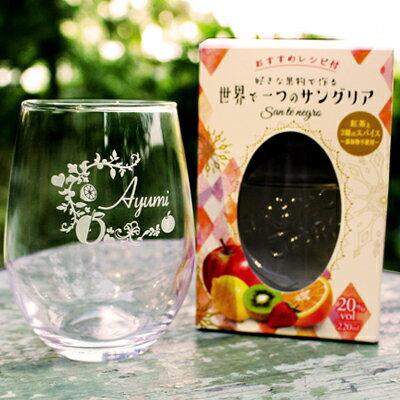 【母の日】お母さんのお名前入りグラスとサングリアキット