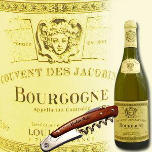 【 名入れ 】 ソムリエナイフ SEKI & ルイ・ジャド クーヴァン・デ・ジャコバン 白 750ml   ワイン ワインオープナー プレゼント オリジナル 名前入り ギフト 酒 お祝い 誕生日 結婚祝い 就職祝