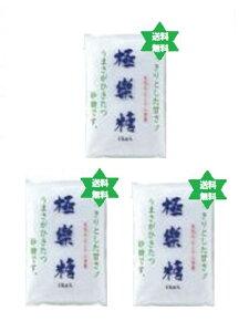 極楽糖1kg3袋(サトウキビ主原料の白糖を原料)・送料込お子様・妊娠中・授乳中の方にも自然糖を。おいしさは極楽塩とカルシュウムを微量加えた最良の品質糖。No.2005