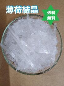 ハッカ薄荷結晶500g(250g2個セット)L-メントール99.5%薄荷脳・クリスタル・送込・天然薄荷和種・無添加 No.1117