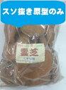 霊芝原型500g(姿傘部分100%加工用)茶葉・健康食品安価