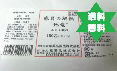 ジリュウ地竜180包x1箱【第2類医薬品】送込・大草薬品・漢方安価