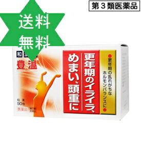 豊温 90包1個/大草薬品・漢方【第3類医薬品】レターパックプラス送込