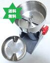 粉砕器、製粉機(お茶や乾燥野菜のパウダー化)ハイスピードミル1L HS-10 製粉器・小型粉砕機