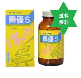 鼻優S錠 300錠1箱 送込・風邪薬/大草薬品【第2類医薬品】