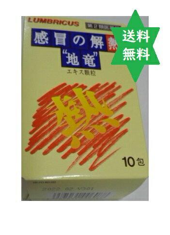 地竜10包ジリュウ【第2類医薬品】解熱・ゆうパケット送込・大草薬品安価