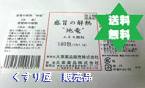 地竜180包x2箱【第2類医薬品】送込・大草薬品・漢方