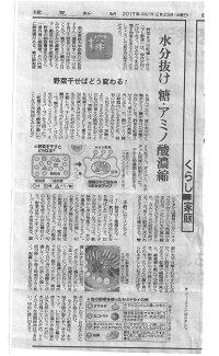 乾燥野菜は身体に良いと、新聞記事