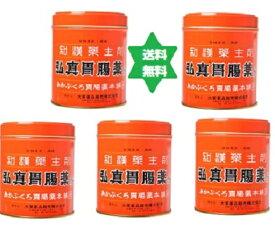 弘真胃腸薬255g缶5個・送込/あかぶくろ胃腸薬本舗/大草薬品【第3類医薬品】
