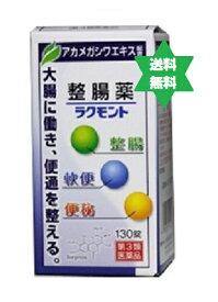ラクモント270錠1箱●送込/大草薬品【第3類医薬品】
