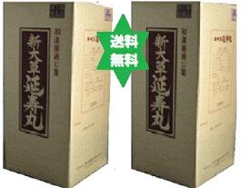 延寿丸500g2個・送込・漢方【第(2)類医薬品】大草薬品60