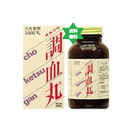 調血丸1600丸1箱 送込・代引不可/大草薬品【第2類医薬品】