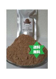 ルイボスティー粉末・500g1袋・最高級スーパーグレイド100%有機栽培・レターパックプラス送込・滅菌品・無添加飲みやすい健康茶・美容茶