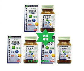 ラクモント270錠 3箱・送込・整腸薬/大草薬品【第3類医薬品】