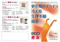身体を温める作用のある生薬