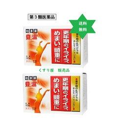 豊温90包2個・冷え性・めまい・レターパックプラス送込/大草薬品・漢方【第3類医薬品】