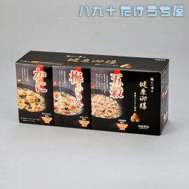 健康御膳【国産コシヒカリ使用、フリーズドライ製法のお粥。美味しい3つの味です!】