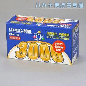【10本】リキポリン3000【滋養強壮・栄養補給に!タウリン3000mg、B2・B6配合】