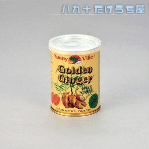 ゴールデンジンジャー飴【Golden Ginger飴。人工甘味料、着色料不使用】