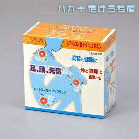 【2個】ヒアルロンサンV【美容と健康、体と関節に潤いを!ヒアルロン酸+グルコサミン配合】