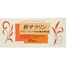 大塚製薬 新サラリン90錠 【あす楽対応】 1580 【第(2)類医薬品】