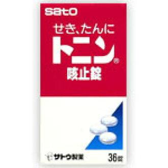 佐藤制药每吨咳嗽声停止后 36 片 * 每人将只要 1 块。  980 02P07Nov15