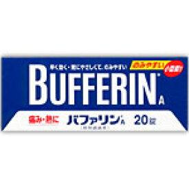 バファリンA20錠×2 【あす楽対応】 977 【第(2)類医薬品】
