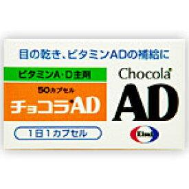 チョコラAD50カプセル 【あす楽対応】 1280 【第(2)類医薬品】