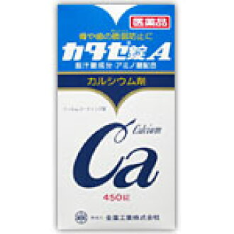 Cats lock A450 tablets fs3gm