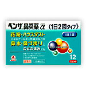 武田薬品 ベンザ鼻炎薬α<1日2回タイプ>12錠 *お一人様1個限りとさせて頂きます。 【あす楽対応】【4987123145275】