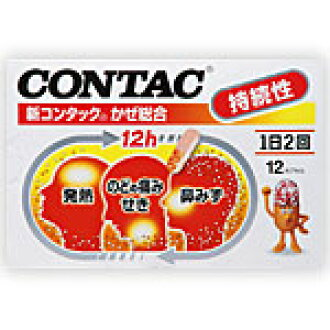 New Contac cold General 12 capsules 2 x 2609