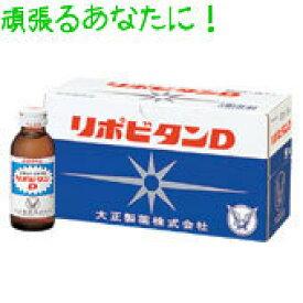 大正製薬 リポビタンD100mL×10本パック商品 【あす楽対応】 1037 ※お一人様10個までとさせて頂きます。※【4987306003491】